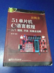 新概念51单片机C语言教程.入门、提高、开发、拓展全攻略---[ID:117174][%#126E6%#]