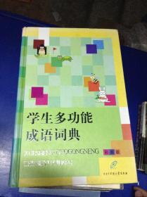 学生多功能成语词典.彩图版---[ID:111795][%#130C5%#]