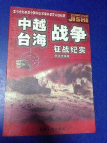 中日战争.长江决战---[ID:117023][%#126E4%#]