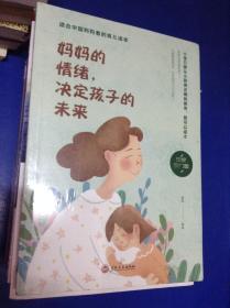 妈妈的情绪,决定孩子的未来---[ID:112701][%#130D4%#]