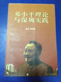 邓小平理论与深圳实践---[ID:116189][%#125F2%#]