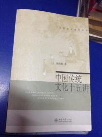 中国传统文化十五讲---[ID:112865][%#130D6%#]