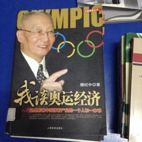 我读奥运经济---[ID:110746][%#128D3%#]