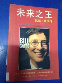未来之王.比尔·盖茨传---[ID:112444][%#130D2%#]