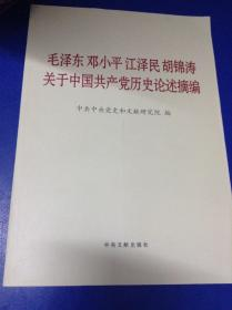 毛泽东邓小平江泽民胡锦涛关于中国共产党历史论述摘编---[ID:117535][%#126F6%#]