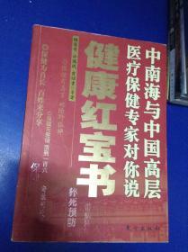 健康红宝书.中南海与中国高层医疗保健专家对你说---[ID:112757][%#130D5%#]