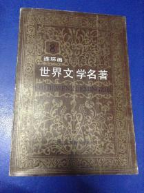 世界文学名著.第八册.欧美部分.连环画丛书---[ID:117002][%#126E4%#]