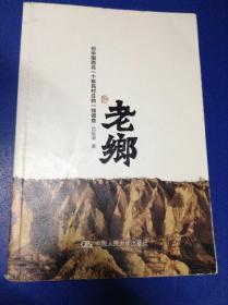 老乡.对中国西北一个移民村庄的一线调查---[ID:118494][%#127E6%#]