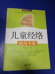 儿童经络使用手册---[ID:118491][%#127E6%#]