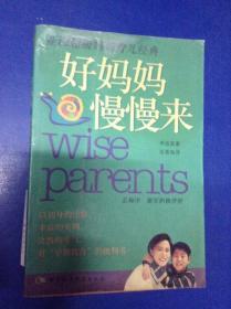 好妈妈慢慢来.亚洲超级妈妈育儿经典---[ID:112441][%#130D2%#]