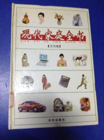 现代家庭全书.16.文学卷---[ID:117510][%#126F5%#]