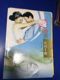 婚前婚后实用手册---[ID:112423][%#130D2%#]