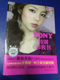 PONY的特别彩妆书---[ID:117139][%#126E6%#]