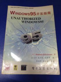 Windows95开发指南---[ID:117231][%#126F1%#]
