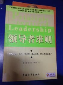 领导者准则---[ID:112825][%#130D5%#]
