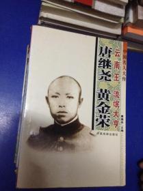 流氓大亨 黄金荣 云南王 唐继荣---[ID:112510][%#130D3%#]