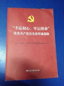 """""""不忘初心、牢记使命""""优秀共产党员先进事迹选编---[ID:116864][%#126E2%#]"""