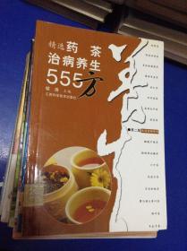精选药茶治病养生555方---[ID:112717][%#130D5%#]