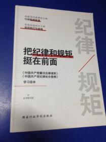 把纪律和规矩挺在前面.《中国共产党廉洁自律准则》《中国共产党纪律处分条例》学习读本---[ID:116806][%#126E1%#]