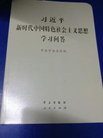 习近平新时代中国特色社会主义思想学习问答---[ID:117534][%#126F6%#]