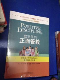 教室里的正面管教.培养孩子们学习的勇气、激情和人生技能---[ID:112818][%#130D5%#]