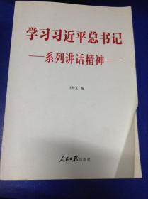学习习近平总书记系列讲话精神---[ID:116816][%#126E2%#]