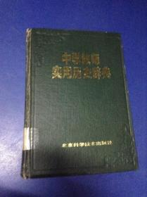 中学教师实用历史辞典---[ID:118526][%#127E6%#]