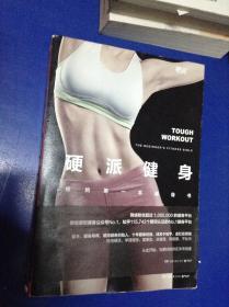 硬派健身.你的第一本健身书---[ID:113113][%#127A2%#]