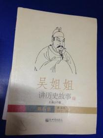 吴姐姐讲历史故事.第6册.唐·五代(618年~959年)---[ID:112894][%#130D6%#]