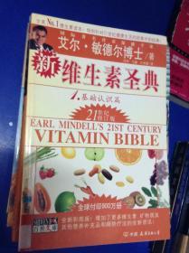 新维生素圣典.1.基础认识篇.全新彩图版---[ID:112329][%#130D1%#]