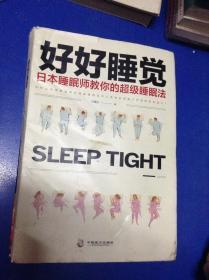 好好睡觉.日本睡眠师教你的超级睡眠法---[ID:112729][%#130D5%#]