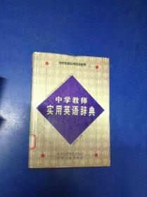 中学教师实用英语辞典---[ID:112604][%#130D3%#]