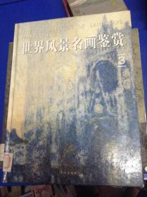 世界风景名画鉴赏.第三册---[ID:109289][%#127C1%#]