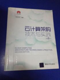云计算架构技术与实践---[ID:117548][%#126F6%#]