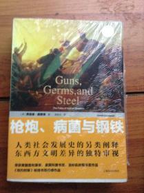 枪炮、病菌与钢铁.人类社会的命运---[ID:105146][%#112B5%#]