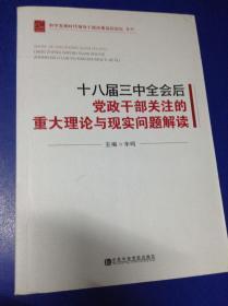 十八届三中全会后党政干部关注的重大理论与现实问题解读---[ID:116805][%#126E1%#]