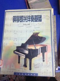 钢琴即兴伴奏基础---[ID:109287][%#127C1%#]