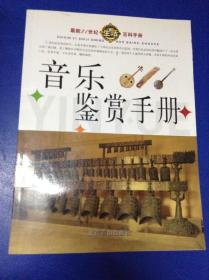 音乐鉴赏手册.实用工艺美术---[ID:116386][%#125F4%#]