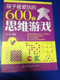 孩子最爱玩的600个思维游戏---[ID:116251][%#125F3%#]