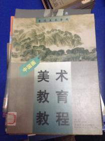 鲁迅美术学院美术教育教程.中国画---[ID:109296][%#127C1%#]