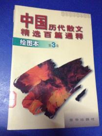 中国历代散文精选百篇通释.第3卷---[ID:117360][%#126F3%#]