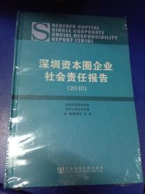深圳资本圈企业社会责任报告.2010---[ID:118477][%#127E6%#]