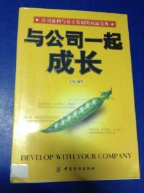 与公司一起成长---[ID:116993][%#126E4%#]