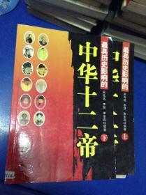 最具历史影响的中华十二帝.上下---[ID:112718][%#130D5%#]