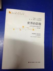 世界的影像.第一册.文学理想启蒙读本---[ID:112896][%#130D6%#]
