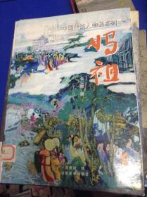 中国传统人物画系列.妈祖---[ID:109288][%#127C1%#]