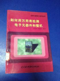 如何用万用表检测电子元器件和整机---[ID:117346][%#126F3%#]