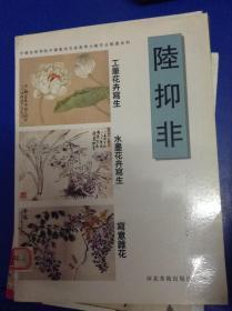 中国美术学院中国画系名家教学示范作品精选.写意杂花---[ID:109306][%#127C1%#]