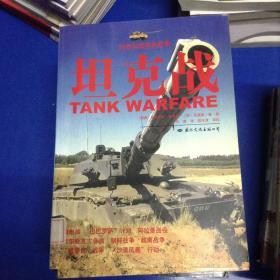 坦克战---[ID:110774][%#128D3%#]