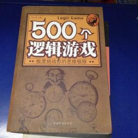 500个逻辑游戏---[ID:111643][%#129C6%#]